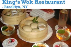 King's Wok Restaurant, Brooklyn, NY – Chinese restaurant NYC