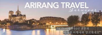 Arirang Travel New York