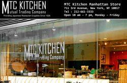 MTC Kitchen Manhattan Store - Japanese Kitchen Store Manhattan